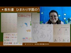 ひまわり学園の発表