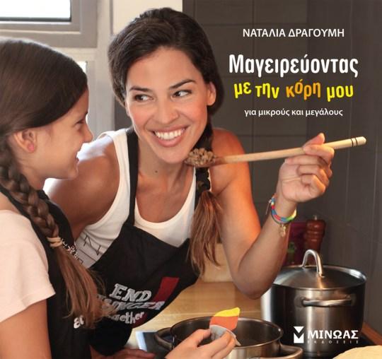 """Το βιβλίο """"Μαγειρεύοντας με την κόρη μου"""" πάει για 2η έκδοση"""