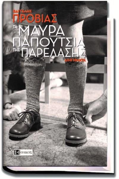BOOK, VANGELIS PROVIAS, Βιβλία, Βαγγέλης Προβιάς, SHORTSTORIES,nikosonline.gr, Nikos On Line