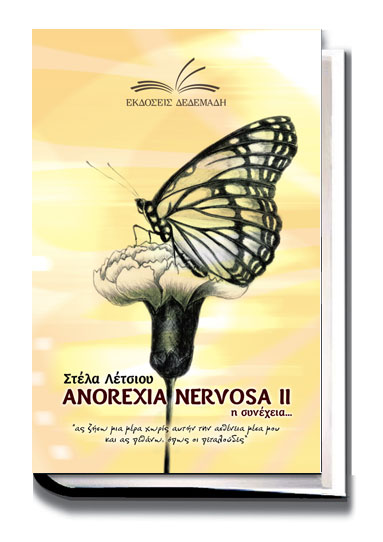 anorexia_nervosa_II_ogkos