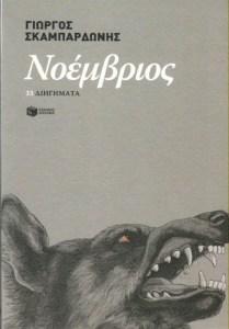 VIVLIO, BOOK, GIORGOS SKABARDONIS, Βιβλία, Νοέμβριος, Γιώργος Σκαμπαρδώνης, nikosonline.gr