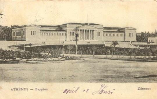 Ζάππειο, Αθήνα, τέλος 19ου, 20ος αιώνας, Μέγαρο