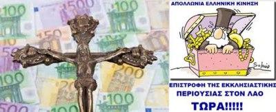 GREEK CHURCH, ELLINIKI EKKLISIA, Ελλάδα, Εκκλησία της Ελλάδος, ΕΚΚΛΗΣΙΑΣΤΙΚΗ ΠΕΡΙΟΥΣΙΑ, 5 ΤΡΙΣ ΕΥΡΩ, ΤΟ BLOG ΤΟΥ ΝΙΚΟΥ ΜΟΥΡΑΤΙΔΗ, nikosonline.gr, Nikos On Line