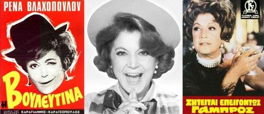 Ρένα Βλαχοπούλου, τραγούδι, σινεμά, κωμωδίες, Κερκυραία, ταλέντο, θέατρο