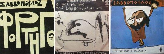 SAVVOPOULOS, ZOGRAFIKI, nikosonline.gr