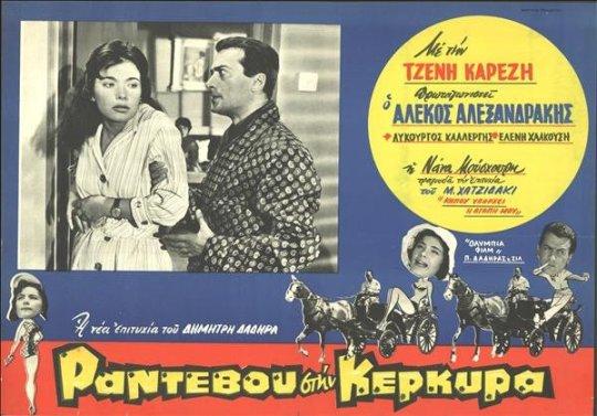 TZENI KAREZI, ΤΖΕΝΗ ΚΑΡΕΖΗ, ΗΘΟΠΟΙΟΣ, ΣΙΝΕΜΑ, ΤΑΙΝΙΕΣ, ΤΟ BLOG ΤΟΥ ΝΙΚΟΥ ΜΟΥΡΑΤΙΔΗ, nikosonline.gr