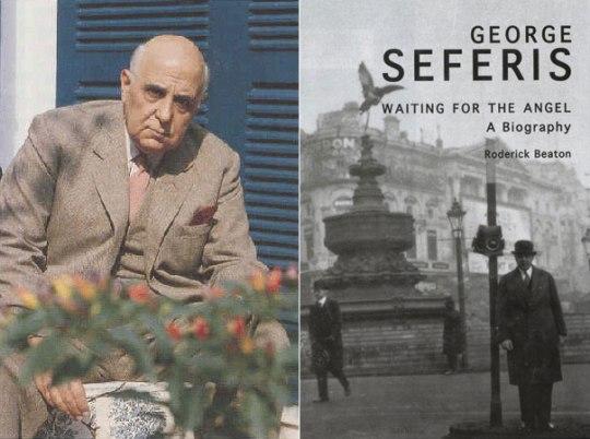 George-Seferis, NOBEL PRIZE, GEORGE SEFERIS, DEATH, ΠΟΙΗΣΗ, ΓΙΩΡΓΟΣ ΣΕΦΕΡΗΣ, ΘΑΝΑΤΟΣ, ΚΗΔΕΙΑ, ΧΟΥΝΤΑ, ΤΟ BLOG ΤΟΥ ΝΙΚΟΥ ΜΟΥΡΑΤΙΔΗ, nikosonline.gr