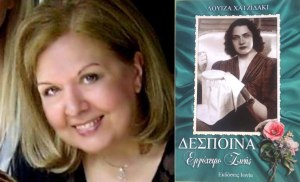 BOOK, ΒΙΒΛΙΟ, ΔΕΣΠΟΙΝΑ- ΕΡΓΟΧΕΙΡΟ ΖΩΗΣ, ΛΟΥΪΖΑ ΧΑΤΖΙΔΑΚΙ, nikosonline.gr,