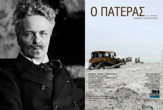 August-Strindberg_M
