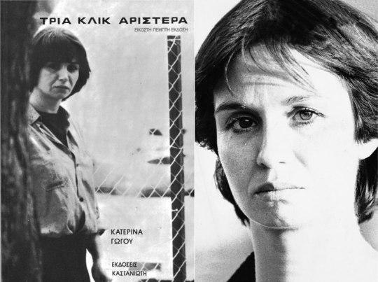 Katerina-Gogou_M