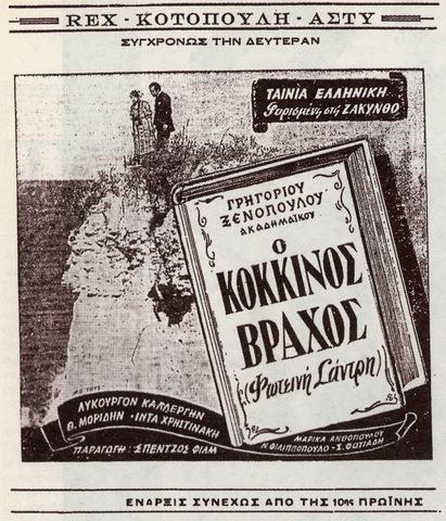 1949 Κόκκινος Βράχος, Μάνος Χατζιδάκις,