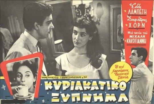 1954 Κυριακάτικο ξύπνημα, Μάνος Χατζιδάκις,