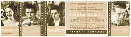 1954 Νυχτερινή περιπέτεια, Μάνος Χατζιδάκις,