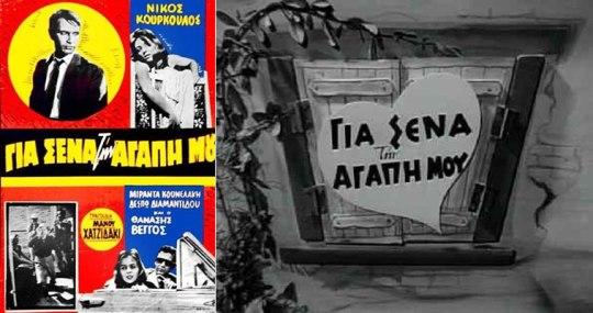 1960-gia sena tin agapi mou, ΜΑΝΟΣ ΧΑΤΖΙΔΑΚΙΣ