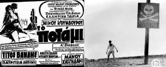 1960-to potami, ΜΑΝΟΣ ΧΑΤΖΙΔΑΚΙΣ