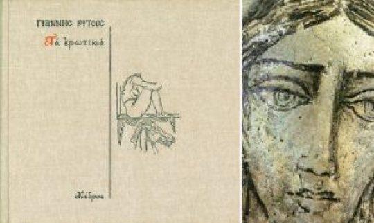 Η ζωγραφική του Γιάννη Ρίτσου, Ritsos paintings, εικαστικά, ζωγραφική, ποιητής Γιάννης Ρίτσος, nikosonline.gr