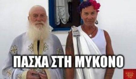 ΠΑΣΧΑ, ΜΥΚΟΝΟΣ, MYKONOS, EASTER