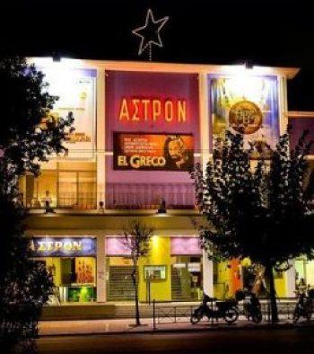 Κινηματογράφος ΑΣΤΡΟΝ, Λεωφ. Κηφησίας, Διατηρητέο, Σινεμά, Cine Astron, nikosoline.gr