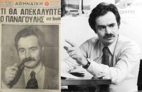 Αλέξανδρος Παναγούλης, Panagoulis