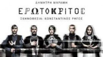 Ερωτόκριτος, Κωνσταντίνος Ρήγος, ΕΛΣ, Κέντρο Πολιτισμού Ίδρυμα Νιάρχος, Δημήτρης Μαραμής, Erotokritos, nikosonline.gr