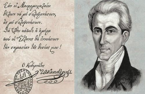 Ιωάννης Καποδίστριας, Kapodistrias
