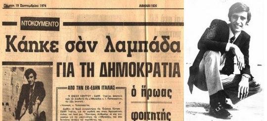 Κώστας Γεωργάκης, Costas Georgakis