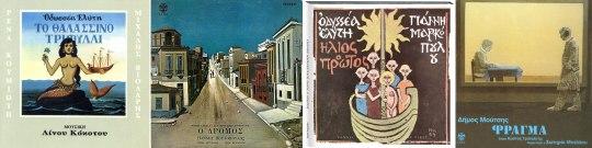 Εξώφυλλα δίσκων - έργα τέχνης, RECORD COVERS, EKSOFYLLA DISKON, EXOFYLLA DISKON, Τσαρούχης, Μόραλης, Χατζιδάκις, Θεοδωράκης, nikosonline.gr