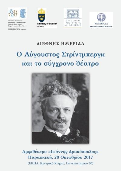 Η αφρόκρεμα του θεάτρου, Αύγουστος Στρίντμπεργκ, August Strindberg, swedish embasy, σουηδική πρεσβεία, ΘΕΑΤΡΟ, THEATER, nikosonline.gr