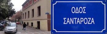 Σαντόρε ντι Σανταρόζα, Santore di Santarosa, ΤΟ BLOG ΤΟΥ ΝΙΚΟΥ ΜΟΥΡΑΤΙΔΗ, nikosonline.gr,