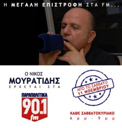 PARAPOLITIKA FM, Παραπολιτικά FM 90.1, Η μικρή μας πόλη, NIKOS MOURATIDIS, ΝΙΚΟΣ ΜΟΥΡΑΤΙΔΗΣ, WEEKEND, nikosonline.gr