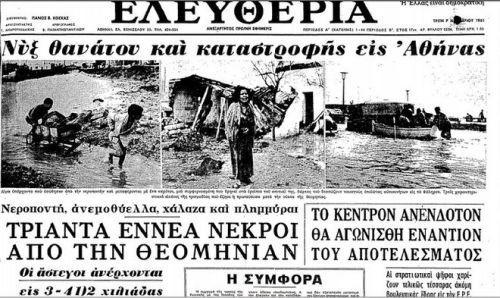 Πλημμύρες στην Αθήνα, ΤΟ BLOG ΤΟΥ ΝΙΚΟΥ ΜΟΥΡΑΤΙΔΗ, nikosonline.gr,