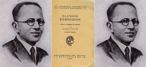 Ιωάννης Συκουτρής, Ioannis Sykoutris, ΤΟ BLOG ΤΟΥ ΝΙΚΟΥ ΜΟΥΡΑΤΙΔΗ, nikosonline.gr,