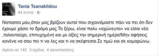 Bofiliou, Μποφίλιου