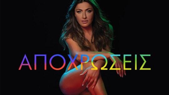 Έλενα Παπαρίζου, Elena Paparizou, music, τραγούδι, ποπ, pop, nikosonline.gr
