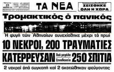 Σεισμός 1981, Athens Earthquake 1981, ΤΟ BLOG ΤΟΥ ΝΙΚΟΥ ΜΟΥΡΑΤΙΔΗ, nikosonline.gr,