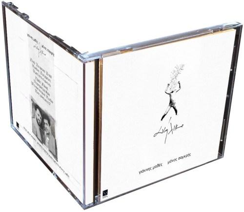 GIANNIS MATHES, MANOS SAGRIS, MUSIC, LYRICS, ANILIKO, CD, MIKRI ARKTOS, ΓΙΑΝΝΗΣ ΜΑΘΕΣ, ΑΝΗΛΙΚΟ, ΜΙΚΡΗ ΑΡΚΤΟΣ, ΤΡΑΓΟΥΔΙΑ, nikoonline.gr