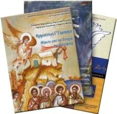 Αγιασμός, Θρησκευτικές τελετές, GREEK CHURCH, THRISKEFTIKES TELETES, SXOLEIA, ΕΛΛΗΝΙΚΑ ΣΧΟΛΕΙΑ, ΕΛΛΗΝΙΚΗ ΕΚΚΛΗΣΙΑ, nikosonline.gr