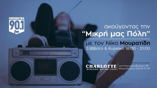 PARAPOLITIKA FM 90,1, NIKOS MOURATIDIS