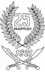 Ελληνική Επανάσταση 1821, Elliniki epanastasi 1821, ΤΟ BLOG ΤΟΥ ΝΙΚΟΥ ΜΟΥΡΑΤΙΔΗ, nikosonline.gr