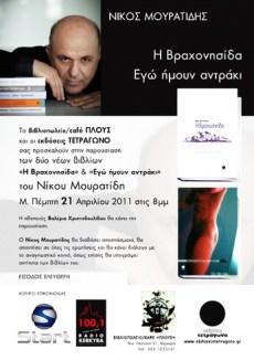 ΠΑΣΧΑ ΚΕΡΚΥΡΑ, PASHA KERKYRA, CORFU, EASTER, VALERIA CHRISTODOULIDOU, nikosonline.gr