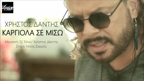ΧΡΗΣΤΟΣ ΔΑΝΤΗΣ, CHRISTOS DANTIS, XRISTOS DANTIS, ΚΑΡΙΟΛΑ, ΤΡΑΓΟΥΔΙ, nikosonline.gr