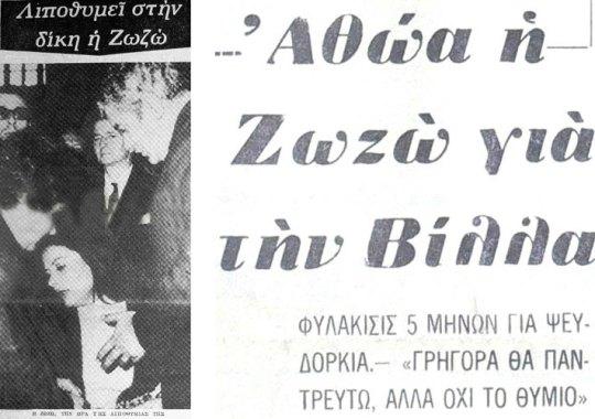 Η Ζωζώ είναι ένα είδος από μόνη της, ΖΩΖΩ ΣΑΠΟΥΝΤΖΑΚΗ, ΒΑΣΙΛΙΣΣΑ ΤΗΣ ΝΥΧΤΑΣ, SHOW WOMAN, ZOZO SAPOUNTZAKI, nikosonline.gr