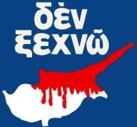 Cyprus, Τουρκία-Κύπρος, ΤΟ BLOG ΤΟΥ ΝΙΚΟΥ ΜΟΥΡΑΤΙΔΗ, nikosonline.gr
