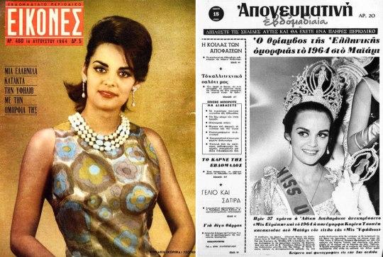 ΚΟΡΙΝΑ ΤΣΟΠΕΗ, ΜΙΣ ΥΦΗΛΙΟΣ 1964, ΚΑΛΛΟΝΗ, CORINA TSOPEI, MISS UNIVERSE 1964, nikosonline.gr