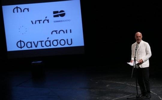 ΦΑΝΤΑΣΟΥ, ΕΘΝΙΚΟ ΘΕΑΤΡΟ, FANTASOU, ETHNIKO THEATRO, LIVATHINOS, nikosonline.gr