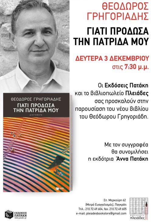 THODOROS GRIGORIADIS, VIVLIO, BOOK, ΘΟΔΩΡΟΣ ΓΡΗΓΟΡΙΑΔΗΣ, ΓΙΑΤΙ ΠΡΟΔΩΣΑ ΤΗΝ ΠΑΤΡΙΔΑ ΜΟΥ, nikosonline.gr