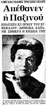 Κατίνα Παξινού, Katina Paxinou, ΤΟ BLOG ΤΟΥ ΝΙΚΟΥ ΜΟΥΡΑΤΙΔΗ, nikosonline.gr