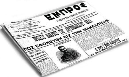 Παύλος Μελάς, ήρωας, Μακεδονία, Pavlos Melas, ΜΑΚΕΔΟΝΟΜΑΧΟΣ, Macedonia, nikosonline.gr