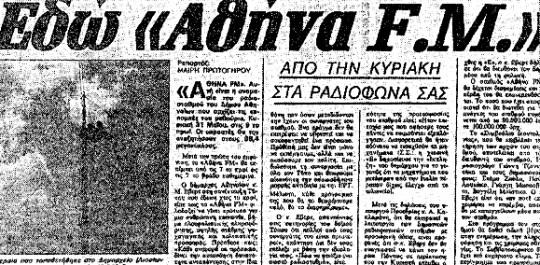 Radio 9.84, Αθηναϊκό Δημοτικό ραδιόφωνο «Αθήνα 9.84», ΤΟ BLOG ΤΟΥ ΝΙΚΟΥ ΜΟΥΡΑΤΙΔΗ, nikosonline.gr