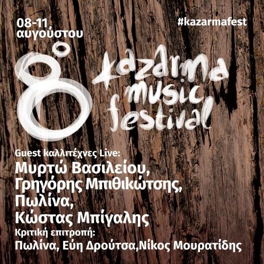 Για 8η χρονιά με νέα ταλέντα, #kazarmafest, KAZARMA MUSIC FESTIVAL, ΛΙΜΝΗ ΠΛΑΣΤΗΡΑ, ΚΑΡΔΙΤΣΑ, ΝΙΚΟΣ ΜΟΥΡΑΤΙΔΗΣ, ΜΟΥΣΙΚΗ, MUSIC, nikosonline.gr
